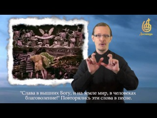 Поклонение пастухов (на жестовом языке с субтитрами)