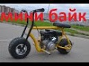 самодельный мини байк к 2.1 home made mini bike k-2.1