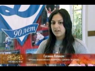 Папикян Сусанна награждена спортивным обществом Динамо в честь 90-летия 2013 год