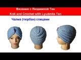 Чалма turban спицами Вязание с LusiTen