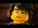 LEGO Ninjago - Всегда готовы