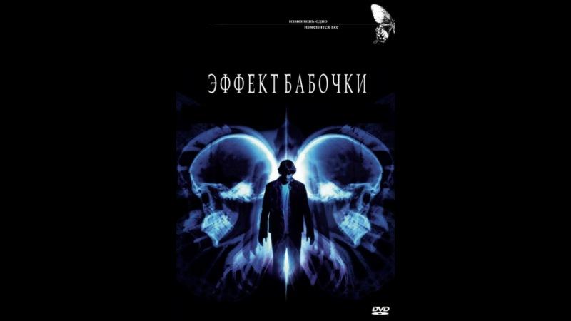 Эффект бабочки — КиноПоиск » Freewka.com - Смотреть онлайн в хорощем качестве
