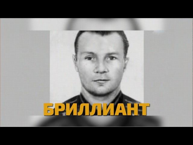Легенды советского сыска. Бриллиант