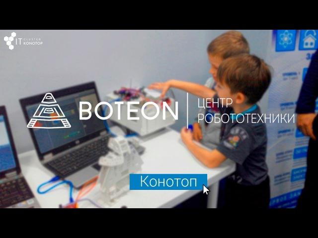 Промо відео центру робототехніки Boteon