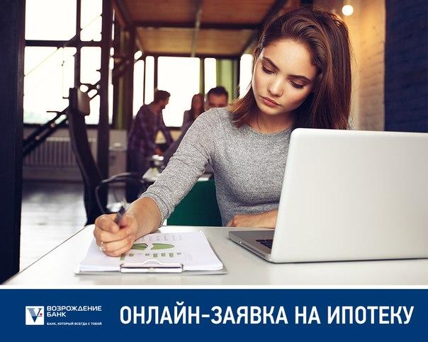 Оставьте онлайн-заявку на ипотеку и получите ответ через 10 минут!Дл