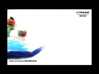 Станция Творчества 10!01.Мультик Волшебник