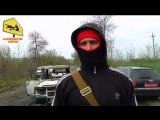 Славянск.20 апреля,2014.Нападение на блок-пост.Погибло трое местных ополченца.