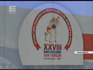 Началась подготовка к Международному турниру по вольной и женской борьбе гран-при «Иван Ярыгин»