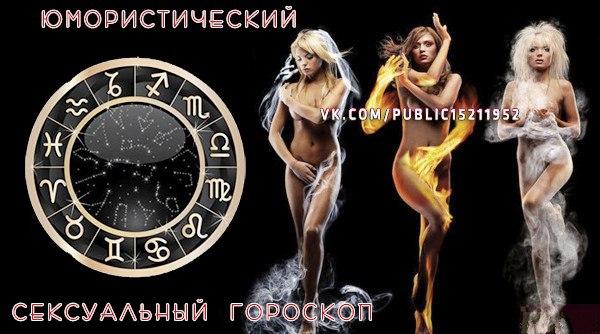 seksualniy-goroskop-na-zavtra