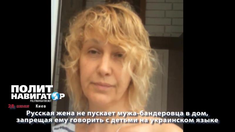Русская жена не пускает мужа бандеровца в дом, запрещая ему говорить с детьми на украинском языке ( 720 X 1280 )