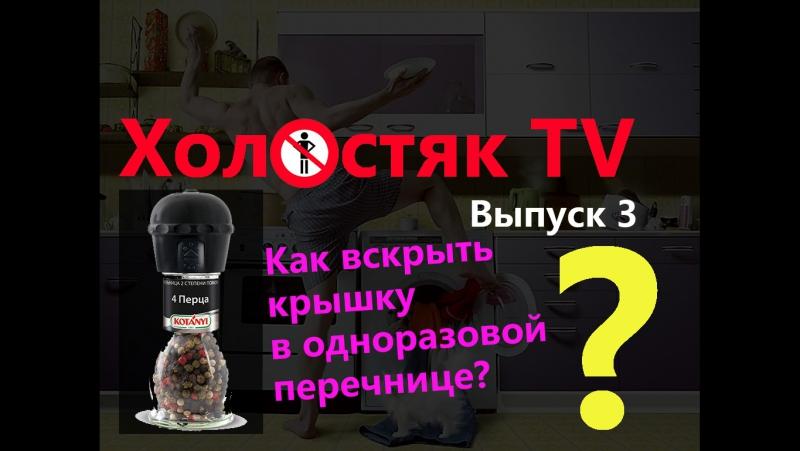 Холостяк TV - Лайф Хак / как разобрать мельницу/перечницу