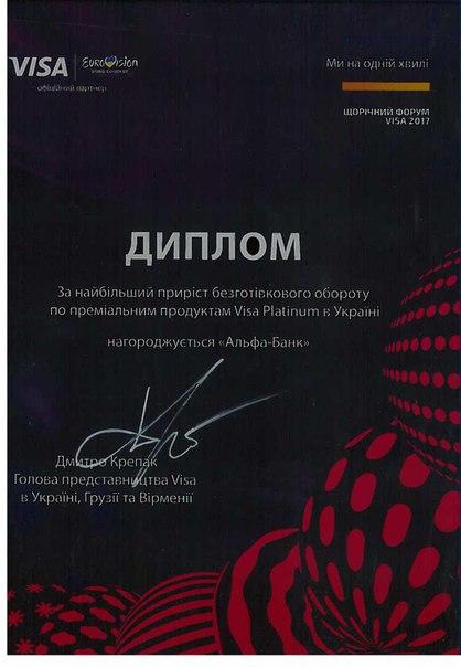 Преміальні пакети Ultra та Platinum Black отримали відзнаку Visa. Дета