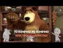 """Маша и Медведь - Песенка Друзей 2016. Караоке-клип """"Пой с Машей!"""""""