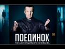 Поединок с Владимиром Соловьевым / 18.05.2017