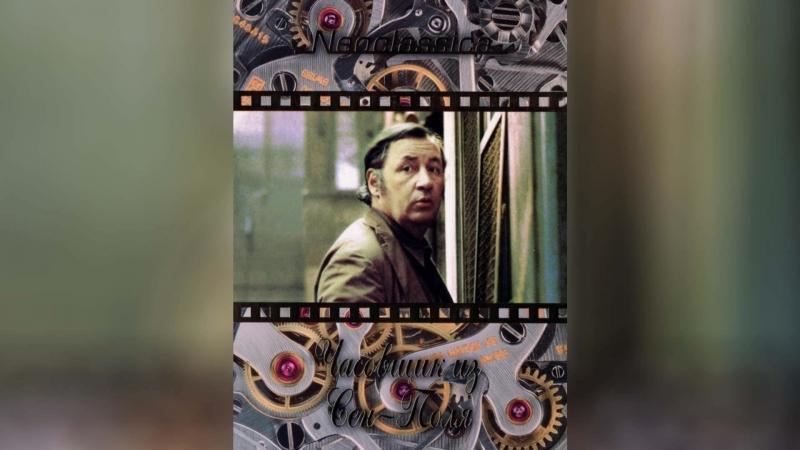 Часовщик из Сен-Поля (1974) | L'horloger de Saint-Paul