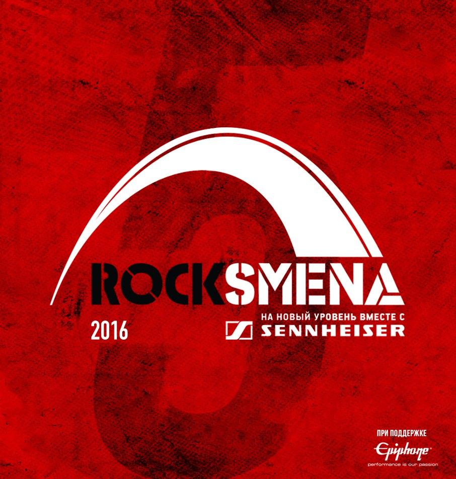 ROCK SMENA 2016