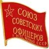СОЮЗ СОВЕТСКИХ ОФИЦЕРОВ и всех, верных СССР!