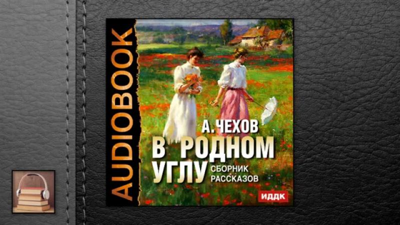 Аудиокнига Чехов Антон Павлович В родном углу. Сборник рассказов