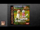 Аудиокнига Чехов Антон Павлович
