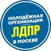 Молодёжь ЛДПР в Москве