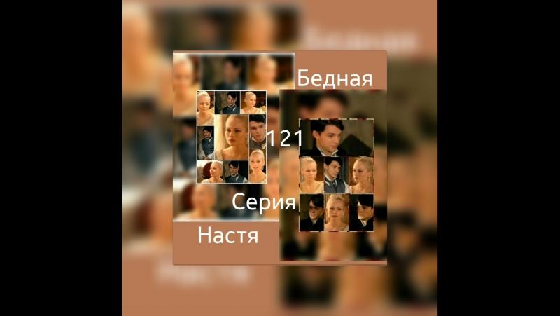 Бедная Настя 121 Серия