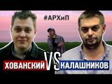 #Константин_Кадавр - #ХОВАНСКИЙ против #КАЛАШНИКОВ'А. ПО ЗАКОНУ и В рамках Правового Поля (#АРХиП)
