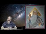 Захват Земли. Искажение истории Часть 11 п 2_ Выверт мозга. Внедрение религиозны
