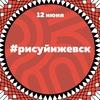 Арт-фестиваль РИСУЙ ИЖЕВСК | 12 июня