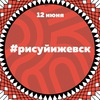 Арт-фестиваль РИСУЙ ИЖЕВСК | 10-12 июня