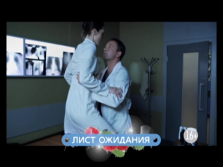 «Лист ожидания»: сериал на «Домашнем»