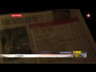 «Будни вермахта» в бандеровском Львове: что увидел блогер «Звезды» на западной Украине