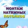 Монтаж натяжных потолков-Montag Potolok Company