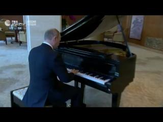 Путин наиграл мелодии песен Город над вольной Невой и Московские окна