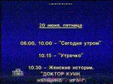 staroetv.su / Программа передач (НТВ, 15.06.1997)