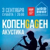 03.09 - КОПЕНGАGЕН Акустика / клуб MOD (СПб)