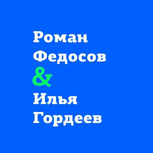 Афиша Серпухов Бизнес Встреча. Роман Федосов. Илья Гордеев.