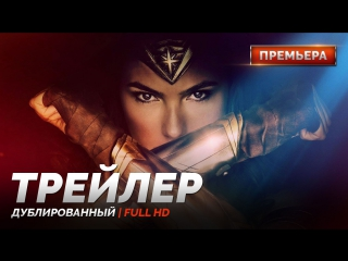 DUB | Трейлер №2: «Чудо-Женщина / Wonder Woman» 2017
