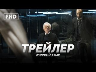 RUS | Трейлер: «Мир дикого запада - 1 сезон / Westworld - 1 season» 2016