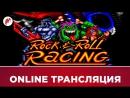 Игры по заявкам | Rock N' Roll Racing