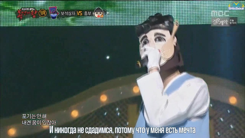 RUS SUB King of Mask Singer Ep 49