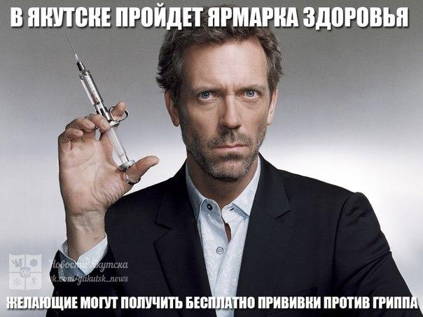 В Якутске пройдет Ярмарка здоровья 😷💊💉
