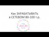 Как зарабатывать в AVON 80-100 тысяч рублей КАЖДЫЕ 3 НЕДЕЛИ Иванова Яна AVON_BIZ