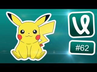 Лучшие ролики недели #62 Pokemon Go в России!
