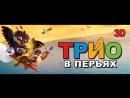 Трио в перьях Фрагмент из мультфильма 2017