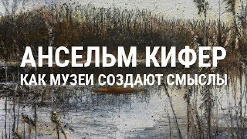 Ансельм Кифер, музеи, галереи и барьеры в искусстве | Blitz and Chips
