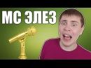 МС Ютуберы №1 - ЭЛЕЗ