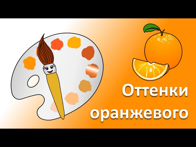Учим цвета. Волшебная кисточка и оттенки оранжевого. Мультик-раскраска для детей