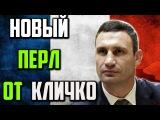 Новый Перл от Кличко про Украину и Францию 19.01.2017