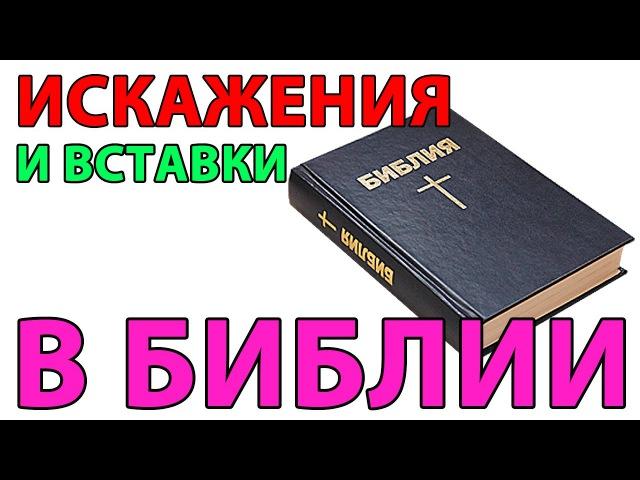 Искажения и вставки в Библии - СтопГРЕХ