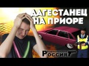 С ДАГЕСТАНЦЕМ НА ПРИОРЕ! - GTA Криминальная Россия По Сети №133